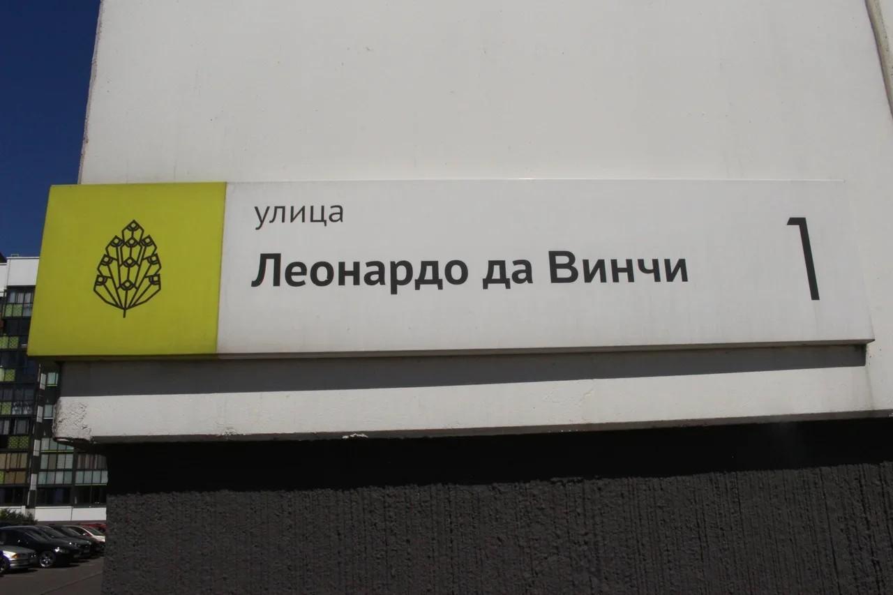 Минск, ул. Леонардо Да Винчи д.1