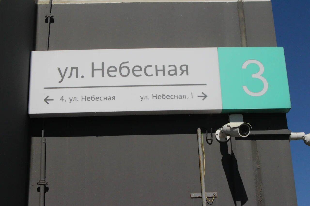 Минск, ул. Небесная д.3