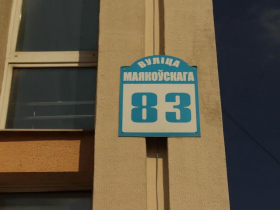 Минск, ул. Маяковского д.83